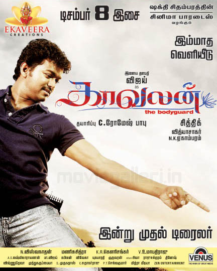 Kavalan Movie Online Ticket Booking